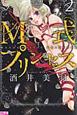 M式プリンセス (2)
