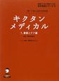 キクタンメディカル 看護とケア編 英語でつなぐ世界といのち医学英語シリーズ9 CD付 聞いて覚える医学英単語(5)