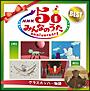 NHKみんなのうた50アニバーサリーベスト〜グラスホッパー物語〜