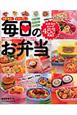 毎日のお弁当 お弁当のおかず453種掲載!!
