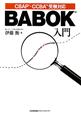BABOK 入門 CBAP・CCBA受験対応