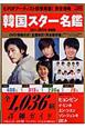 韓国スター名鑑<最新版> 2011-2012 K-POPアーティスト倍増掲載!完全攻略
