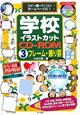 学校イラストカットCD-ROM フレーム・飾り罫 コピー機・パソコン・ホームページに!(3)