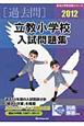立教小学校 入試問題集 [過去問] 2012