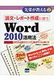論文・レポート作成に使う Word2010 活用法 スタイル活用テクニックと数式ツールの使い方