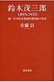 鈴木茂三郎 1893-1970 統一日本社会党初代委員長の生涯
