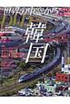 月刊 世界の車窓から 韓国 DVDブック (38)