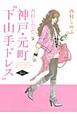 """西村しのぶの神戸・元町""""下山手ドレス"""" (2)"""