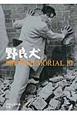 黒澤明 MEMORIAL10 野良犬 DVDブック 別巻+1