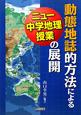動態地誌的方法による ニュー中学地理授業 の展開