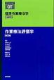 標準作業療法学 専門分野 作業療法評価学<第2版>