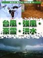 台風・強風・豪雪・洪水 知ろう!防ごう!自然災害2