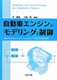 自動車エンジンのモデリングと制御 MATLABエンジンシミュレータCD-ROM付