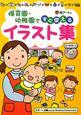 保育園・幼稚園ですぐ使える イラスト集 CD-ROMつき