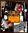 成田一徹の切り絵入門 切るテクニック・作品づくりのポイントがわかる 新しい切り絵の技法書決定版!