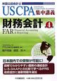 米国公認会計士 USCPA 集中講義 財務会計<第4版>