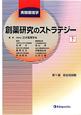 創薬研究のストラテジー(下) 実験薬理学