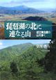 琵琶湖の北に連なる山 近江東北部の山を歩く
