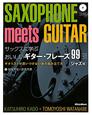 サックスに学ぶ おいしいギター・フレーズ 99+2 ジャズ編