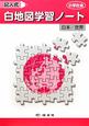 記入式 小学社会 白地図学習ノート 日本/世界