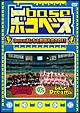 凹base(ボコベース)~baseよしもと野球大会2011~