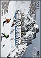 山と渓谷 DVD COLLECTION アドバンス山岳ガイド 雪の穂高岳