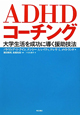 ADHD コーチング 大学生活を成功に導く援助技法