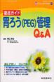 徹底ガイド 胃ろう(PEG)管理 Q&A