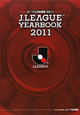 J.LEAGUE YEARBOOK 2011 Jリーグ公式記録集