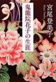 鬼龍院花子の生涯<新装版>