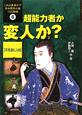 超能力者か変人か? 不思議な人物 これは真実か!?日本歴史の謎100物語8
