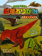 恐竜おりがみ みんな大好き! 絵柄おりがみ付き
