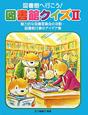 図書館へ行こう!図書館クイズ 魅力的な図書委員会の活動・図書館行事のアイデア集(2)