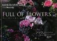 FULL OF FLOWERS~花いっぱい~ 松村和美の世界2 フラワーアレンジメント・トールペインティング・絵画
