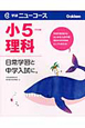 学研ニューコース 小5 理科