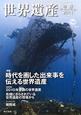 世界遺産年報 2011 特集:時代を画した出来事を伝える世界遺産