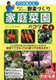 家庭菜園のコツ50 プロが教える!安心&おいしい野菜づくり