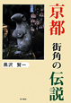 京都街角の伝説