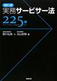実務サービサー法 225問<改訂3版>