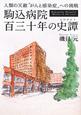 駒込病院百三十年の史譚-ものがたり- 人類の天敵「がんと感染症」への挑戦