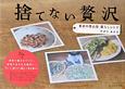 捨てない贅沢 東京の里山発暮らしレシピ
