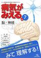 病気がみえる 脳・神経 チーム医療を担う医療人共通のテキスト(7)