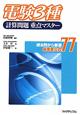 電験 3種 計算問題 重点マスター 過去問から厳選最重要公式77