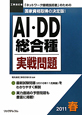 工事担任者 AI・DDI総合種 実戦問題 2011春 国家資格取得の決定版!