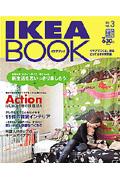 IKEA BOOK 新生活のお部屋特集 IKEAで始める模様替え イケアでつくる、イケアで飾るとっておきの実例集(3)