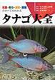 タナゴ大全 生態・釣り・飼育・繁殖のすべてがわかる