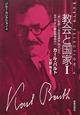 教会と国家 バルト・セレクション4 「赤い牧師」・「弁証法神学」時代から反ナチズム・教(1)