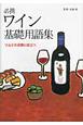 必携 ワイン 基礎用語集 ソムリエ試験に役立つ