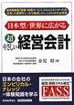 超やさしい 経営会計 日本型/世界に広がる 経済産業省「経理・財務サービススキルスタンダード」