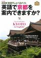 英語で京都を案内できますか?<mini販> NHK英語でしゃべらナイト